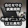 就業規則作成マニュアル(正社員用)