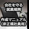 就業規則作成マニュアル(非正規社員用)