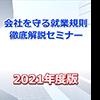 「会社を守る就業規則」徹底解説(2021)